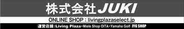 株式会社JUKI(大分住器)