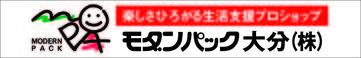 モダンパック大分株式会社