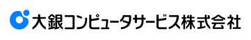 大銀コンピュータサービス株式会社