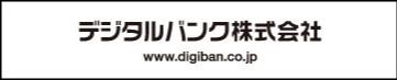 デジタルバンク株式会社