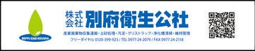 株式会社別府衛生公社