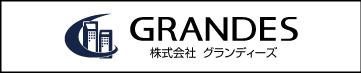 株式会社グランディーズ