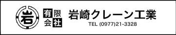 有限会社岩崎クレーン工業