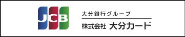 株式会社大分カード