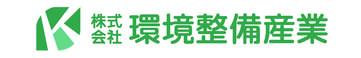 株式会社環境整備産業
