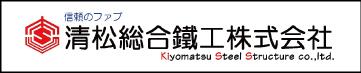 清松総合鐵工株式会社