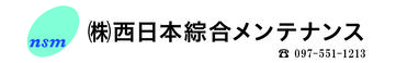 株式会社西日本綜合メンテナンス