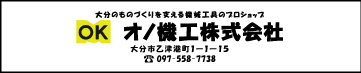 オノ機工株式会社