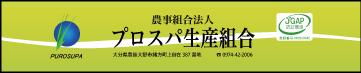 農事組合法人プロスパ生産組合