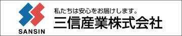 三信産業株式会社