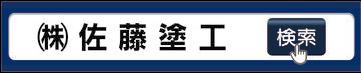 佐藤塗工株式会社
