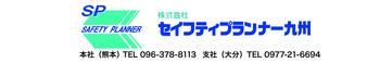 株式会社セイフティプランナー九州