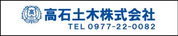 高石土木株式会社