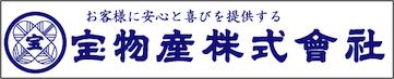 宝物産株式会社