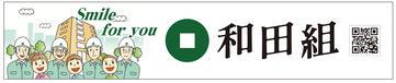 株式会社和田組