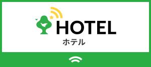 btn_hotel_wf2.jpg